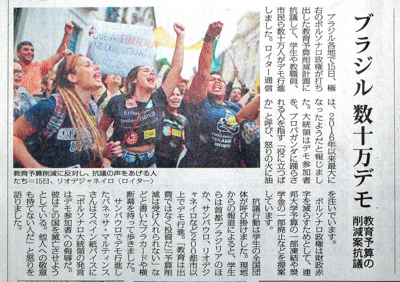 brazil-greve190517akahata-70.jpg