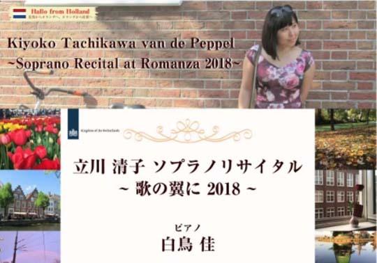 kiyokotachikawa.jpg