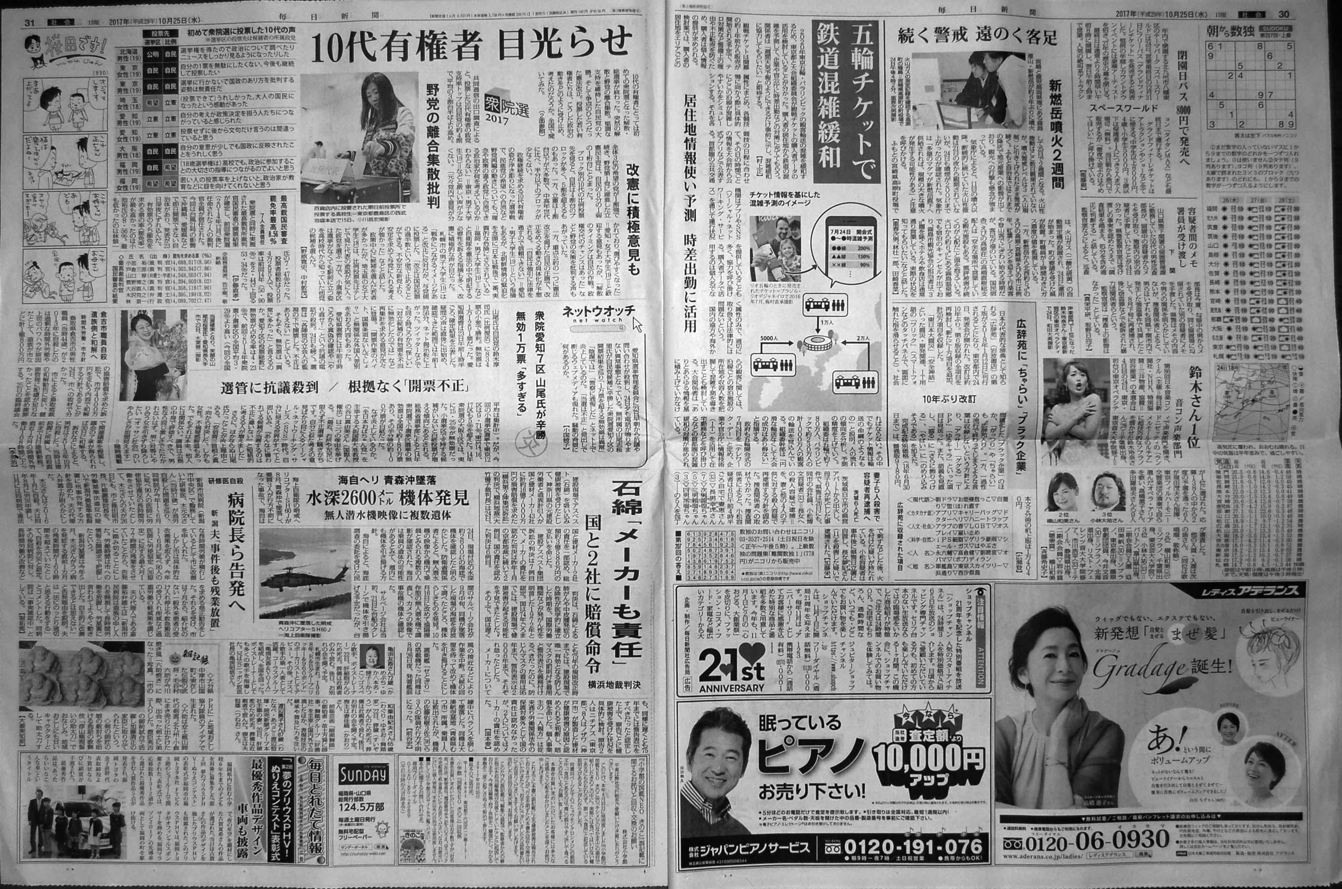 mainichi171025p30-31.jpg