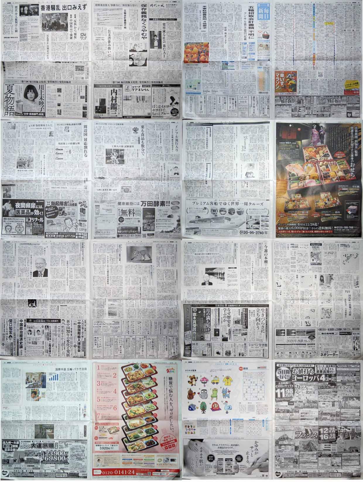 mainichi191117-1-17.26.jpg