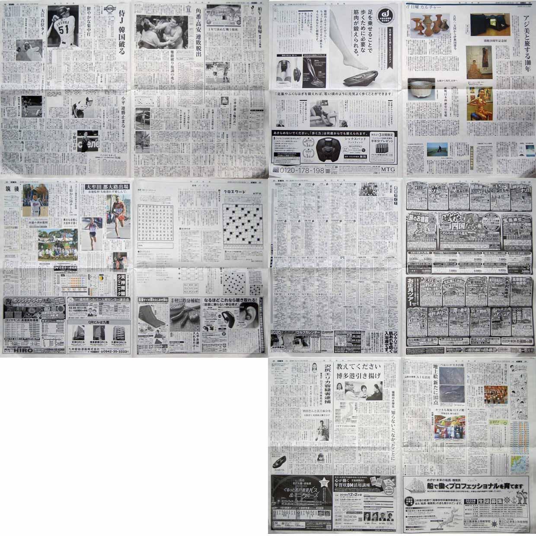 mainichi191117-16-25.jpg