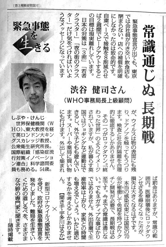 mainichi200414shibuya-who.jpg