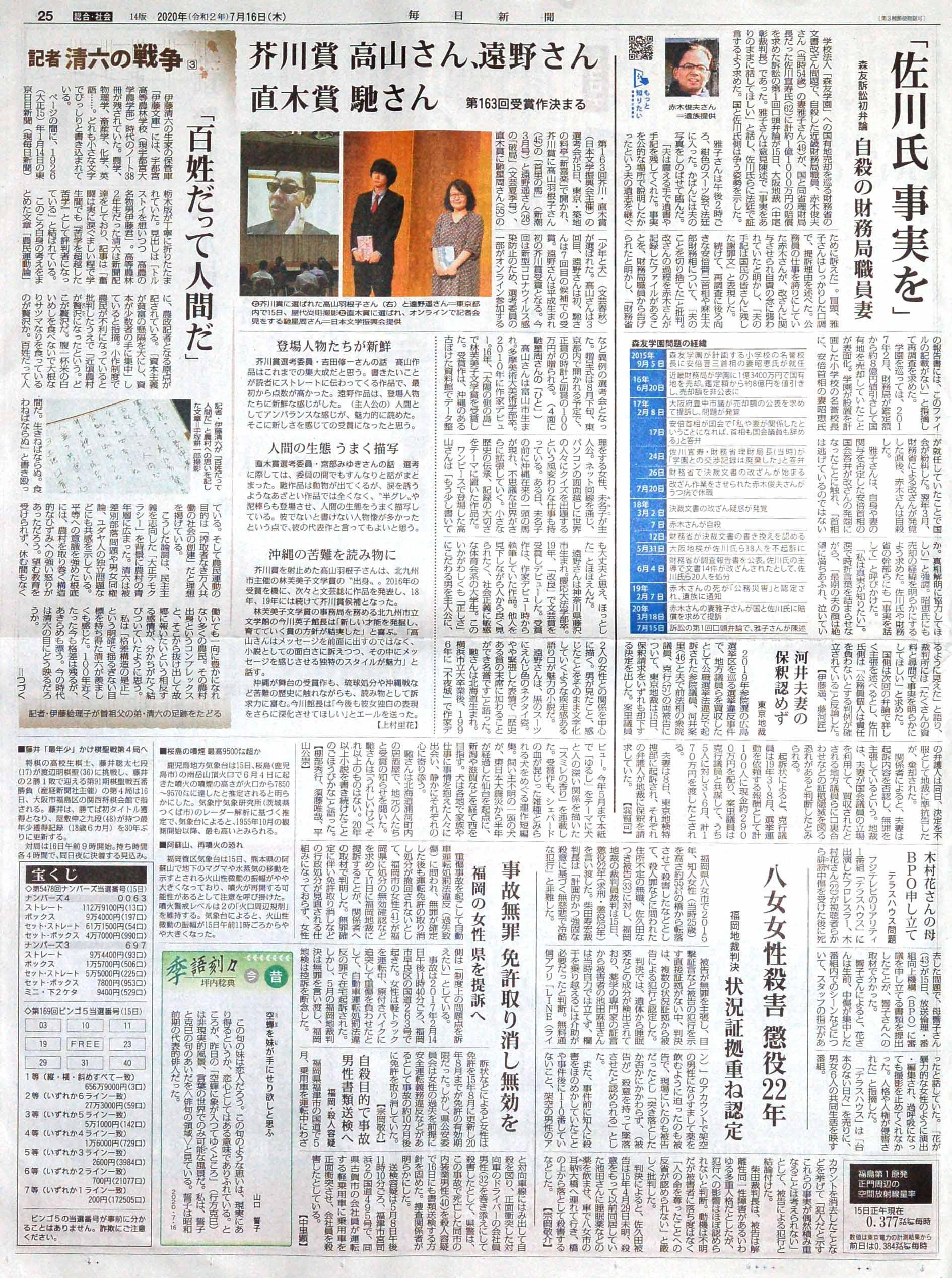 mainichi200716moritomo-saiban-r.jpg
