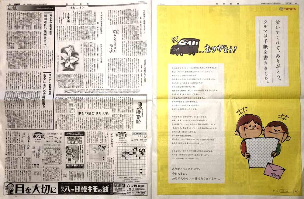 mainichi200726p04-5w1k.jpg