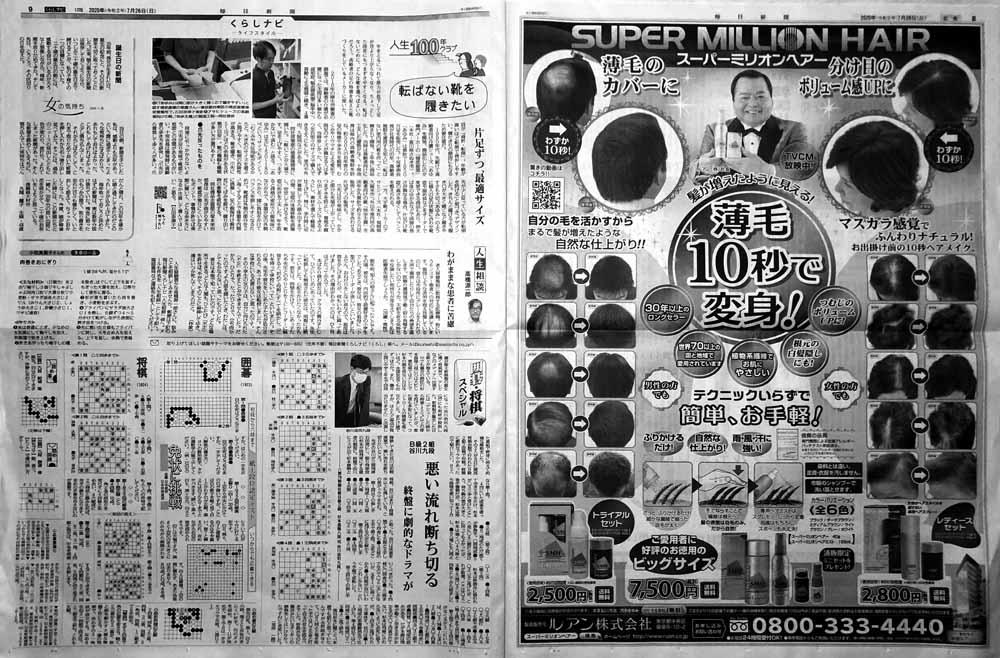 mainichi200726p08-9w1k.jpg