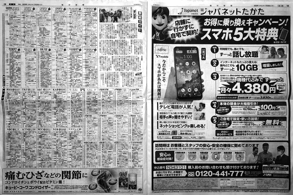 mainichi200726p18-19r.jpg