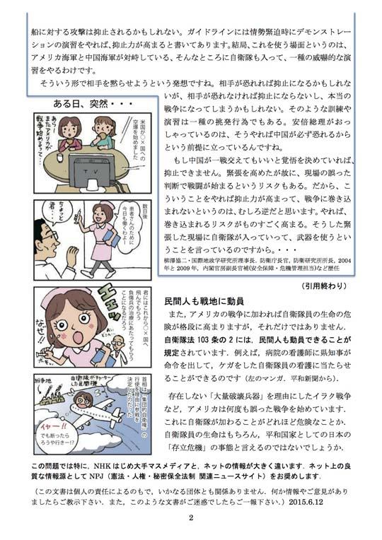 no-sensouhou2w540.jpg