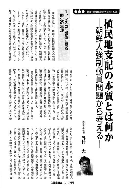 shakaiminshu-may2019tonomura-1.jpg