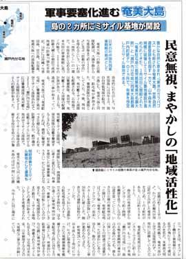 shakaishinpo190515ah377.jpg