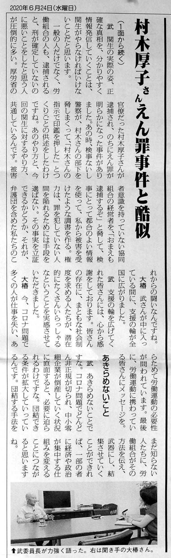 shakaishinpo200624p2w600.jpg