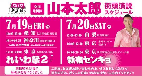 yamamoto_schedule0719-w540.jpg